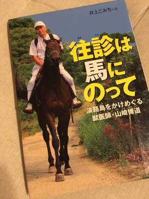 yamasakisennsei171128-1