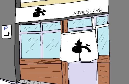 ラーメンおお田