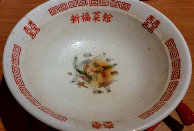 新福菜館2017300200003