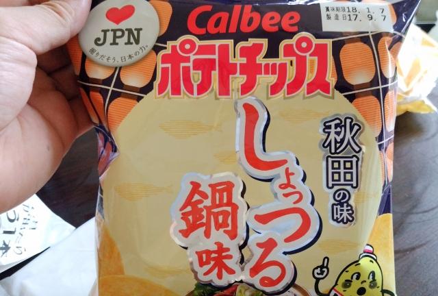 ポテチ しょっつる鍋味1