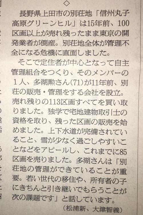 別荘_201710新聞