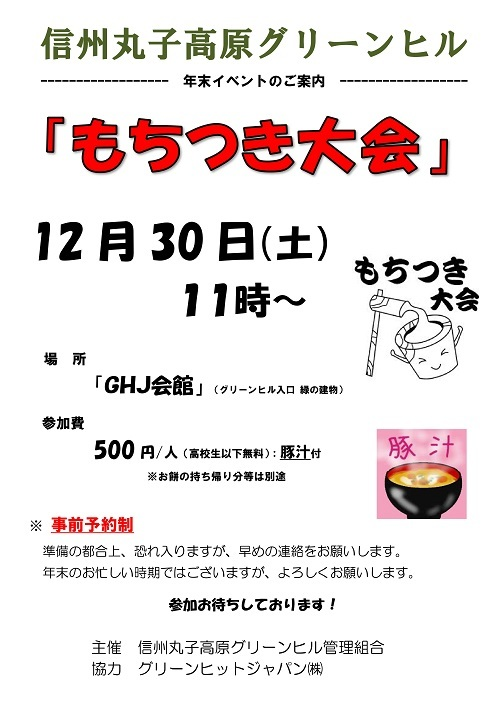 別荘201712 (1)
