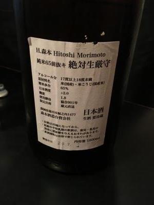 2017.7.22長生庵酒5