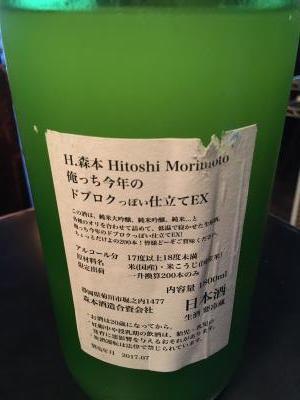 2017.7.22長生庵酒10