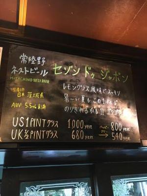 2017.8.8ゼロ次会2
