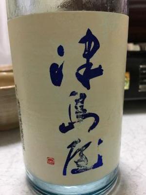 2017.9.3津島屋1