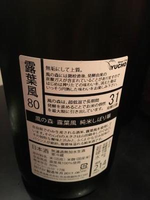 2017.9.16昼ちょせ13