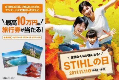 STIHLday2017-2_rdax_90_convert_20171101085904.jpg