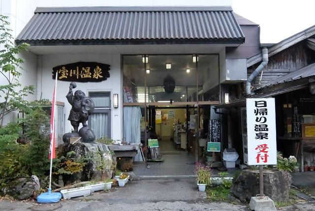 5536 宝川温泉 640×430