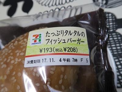 171103_Seven1.jpg