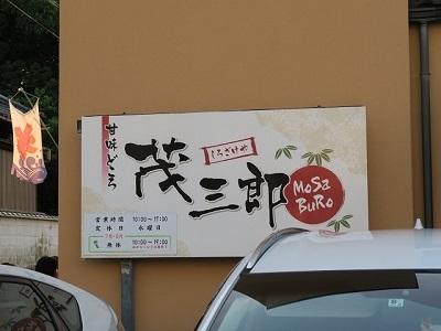 170827_白酒屋茂三郎2