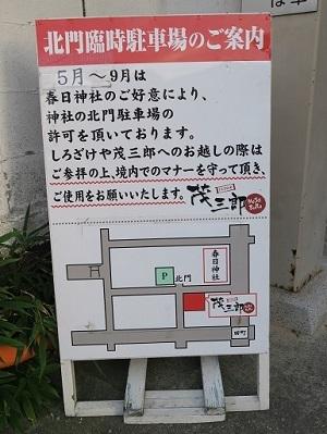 170827_白酒屋茂三郎13