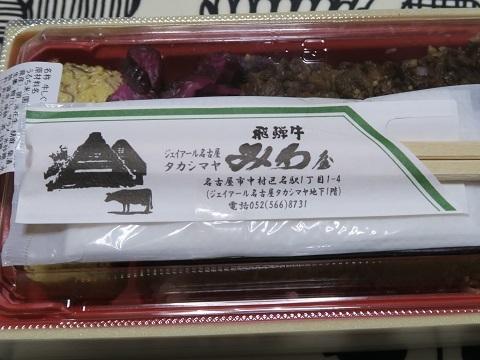 170831_みわ屋1
