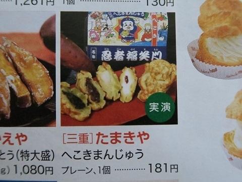 170911_たまきや1