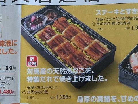 170921_あなご飯1