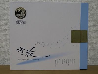 170925_き花2