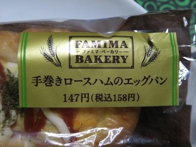 171026_ファミリーマート1