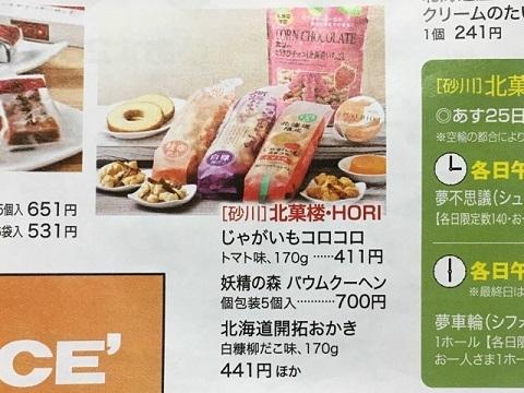 171106_北菓楼1