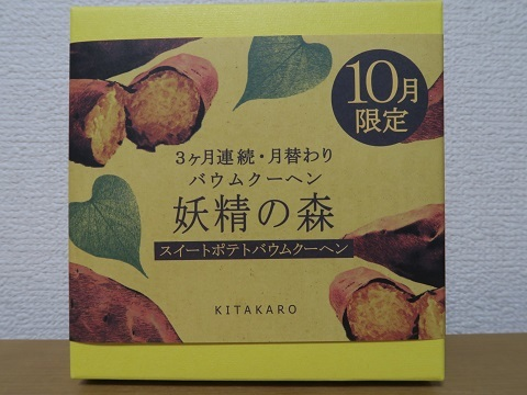 171106_北菓楼2