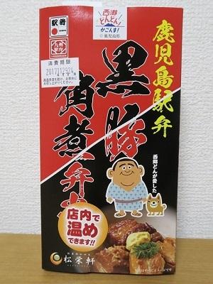 171129_黒豚角煮弁当1