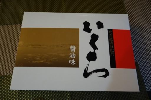 北海道海鮮紀行いくら