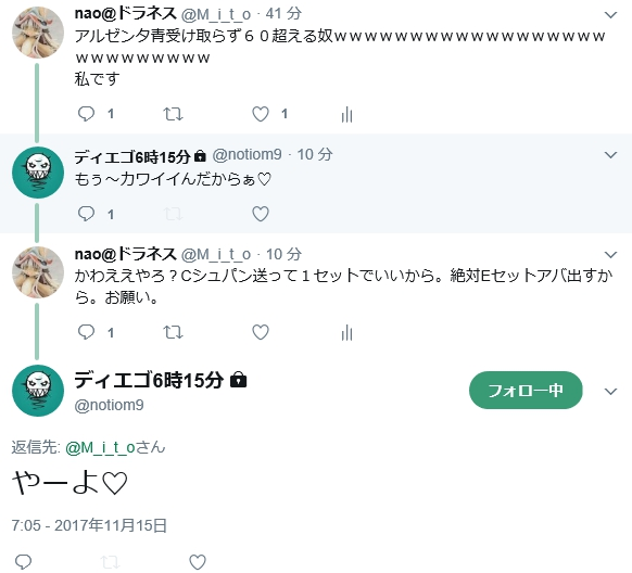 青ゼンタぽか