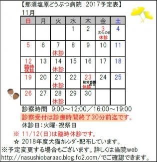 201711yotei.jpg