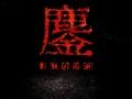 2005 鏖 -MINAGOROSHI-