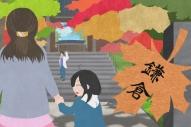 四季の変化を楽める鎌倉を子連れで楽しむ