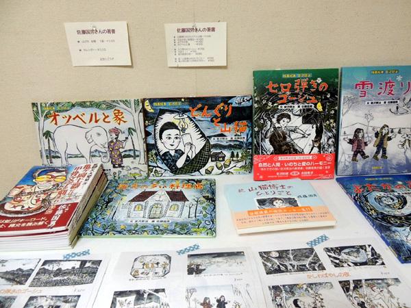 佐藤国男さんの著書DSCN0206