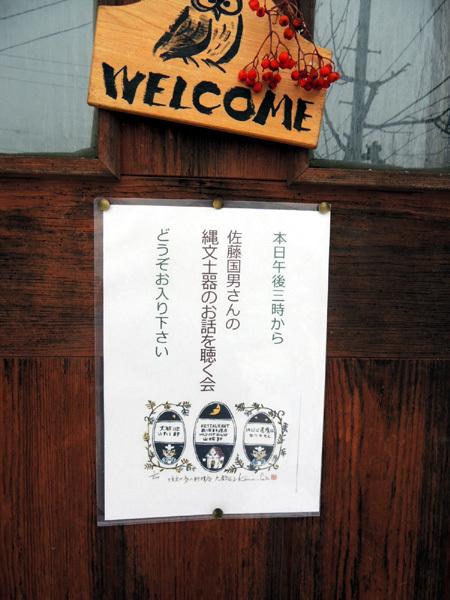 佐藤国男どうぞDSCN0210
