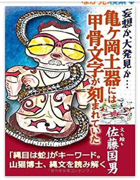 佐藤国男 縄文本