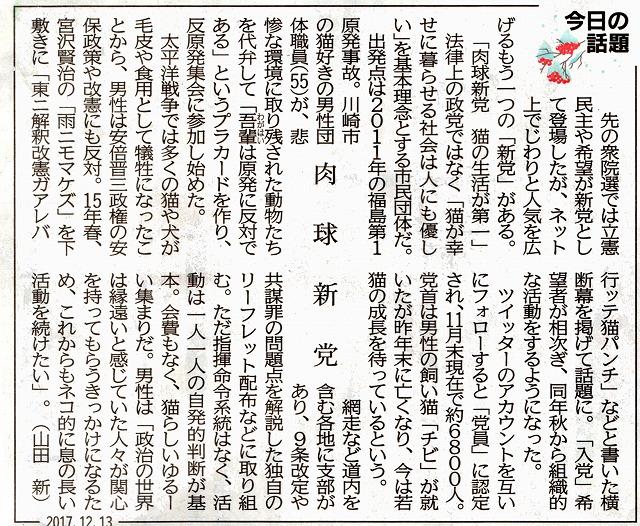肉球新党20171213 北海道新聞夕刊