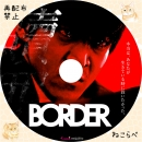 BORDER~贖罪~ ラベルbd