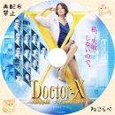 ドクターX~外科医・大門未知子~5 ラベルbd
