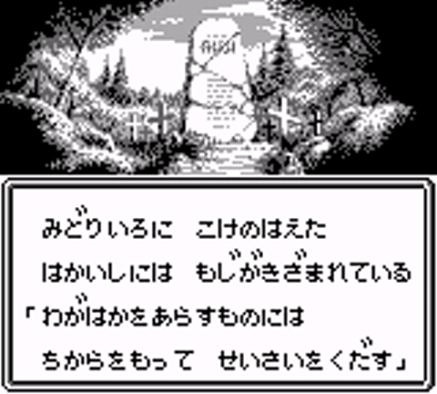 Wizardry Gaiden 3 - Scripture of the Dark (J) [!]-15