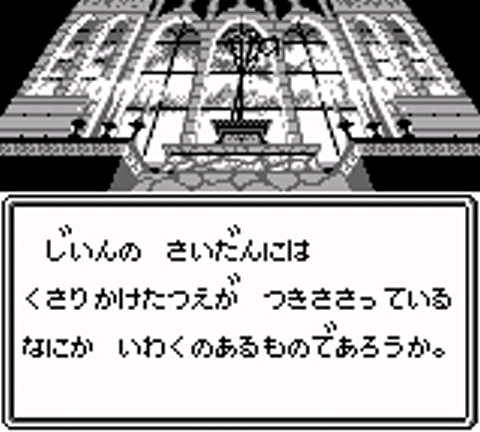 Wizardry Gaiden 3 - Scripture of the Dark (J) [!]-27