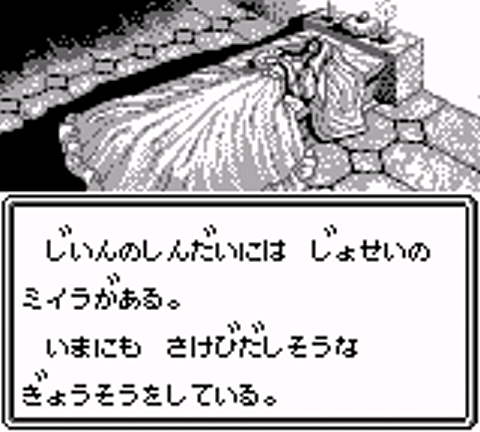 Wizardry Gaiden 3 - Scripture of the Dark (J) [!]-33