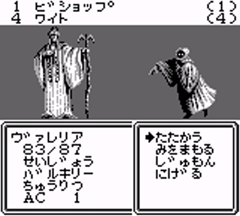 Wizardry Gaiden 3 - Scripture of the Dark (J) [!]-29