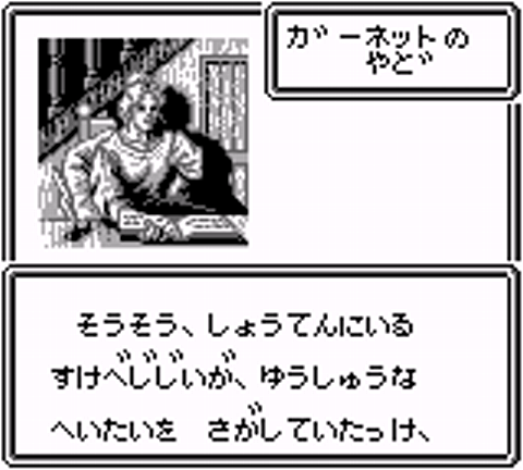 Wizardry Gaiden 3 - Scripture of the Dark (J) [!]-35
