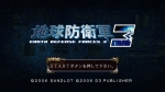 地球防衛軍3 (4)