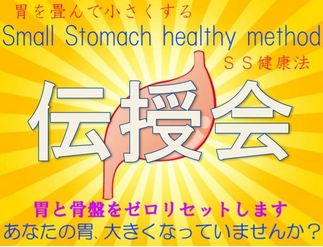 ◆SS健康法伝授会