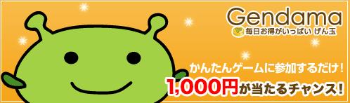 収入No1のポイントサイト「げん玉」で獲得ポイントが現金500万円分を突破!