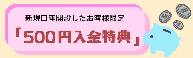 SBIFX500円入金