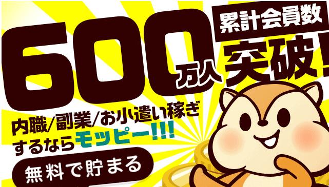 冬のボーナスキャンペーン!無料登録で1000円が稼げる!更に特典も!