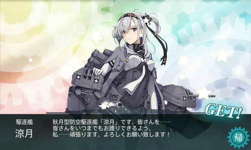 201711 E-4甲 秋月型駆逐艦 3番艦 涼月