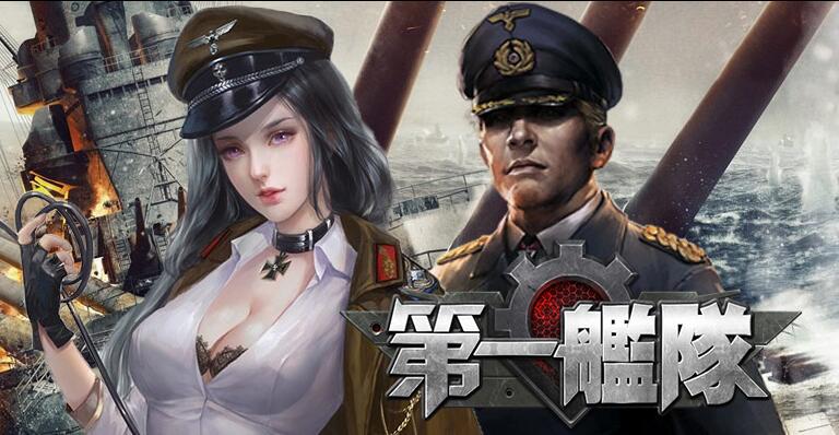 基本無料の新作ブラウザシミュレーションゲーム 『第一艦隊』