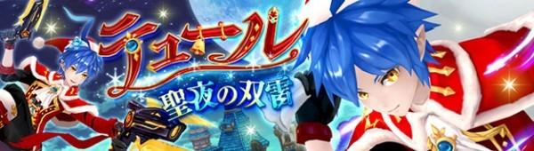 基本無料のアニメチックファンタジーオンラインゲーム『幻想神域』 クリスマス幻神「テュール」が新登場…!!