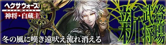 基本無料のブラウザ戦略シミュレーションゲーム『ヘクサウォーズ』 神将「白蔵主」が高級ガチャに登場…!!