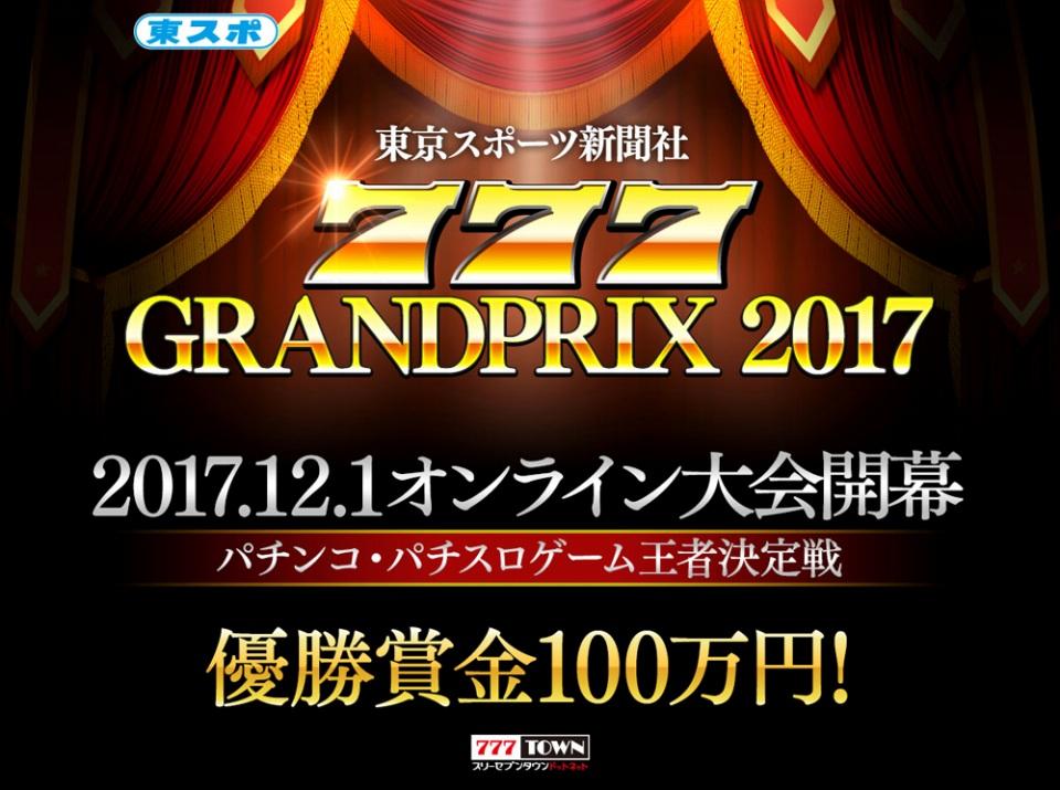 体験無料のパチンコ&スロットオンラインゲーム『777タウン.net』 今年も優勝賞金100万円のオンラインパチンコ・パチスロゲーム大会「東京スポーツ新聞社777グランプリ」を開催するよ~!!